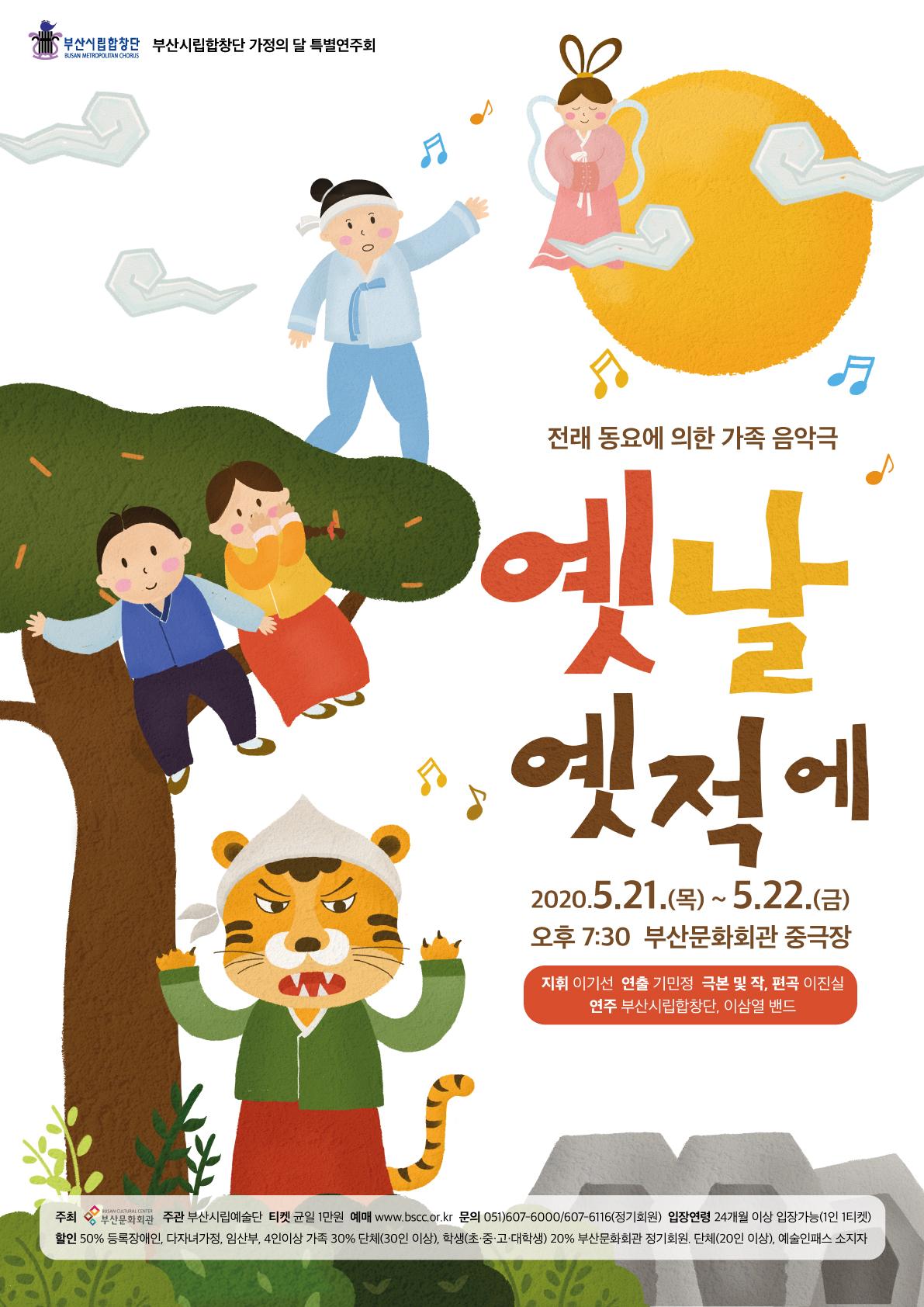 부산시립합창단 특별연주회 <전래동요에 의한 가족 음악극 - 옛날 옛적에>