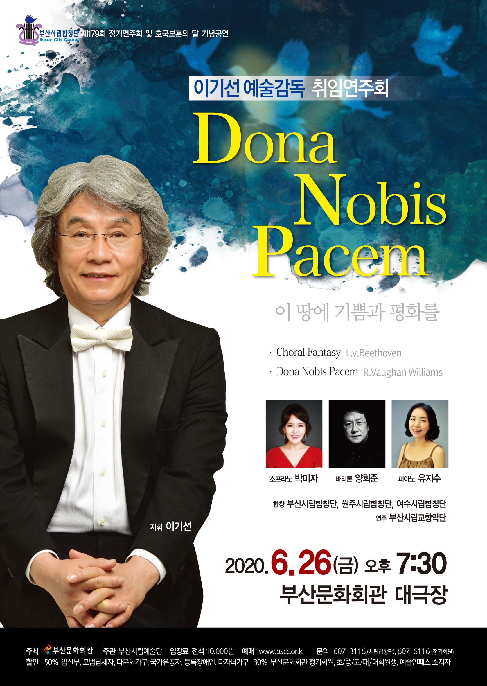 부산시립합창단 이기선예술감독 취임연주회 <Dona Nobis Pacem>