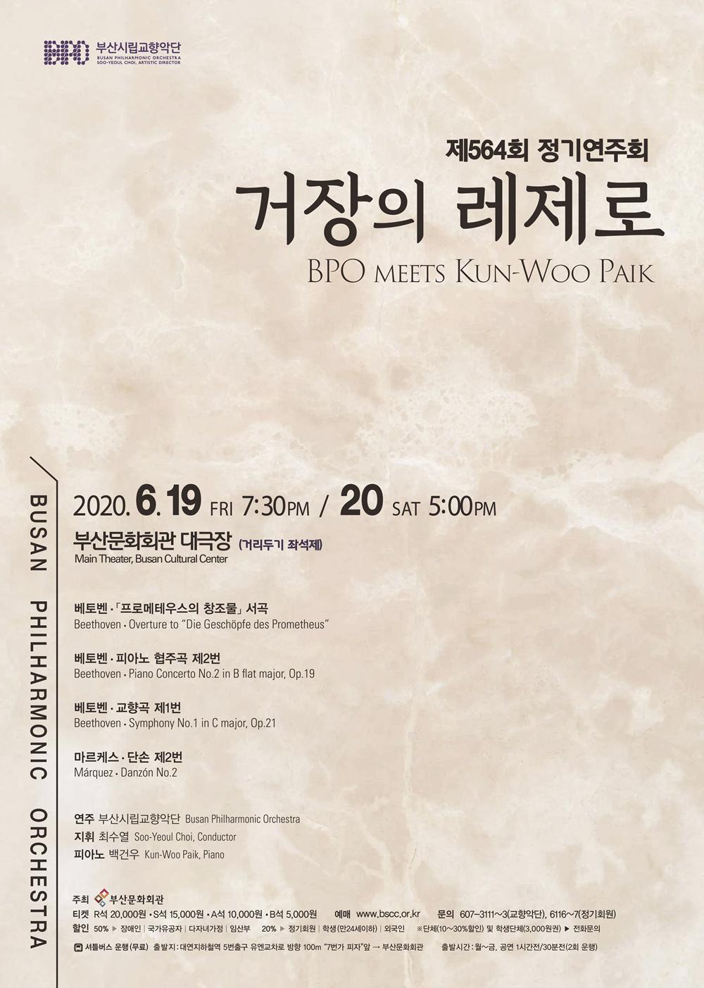 부산시립교향악단 제564회 정기연주회 ˝거장의 레제로˝