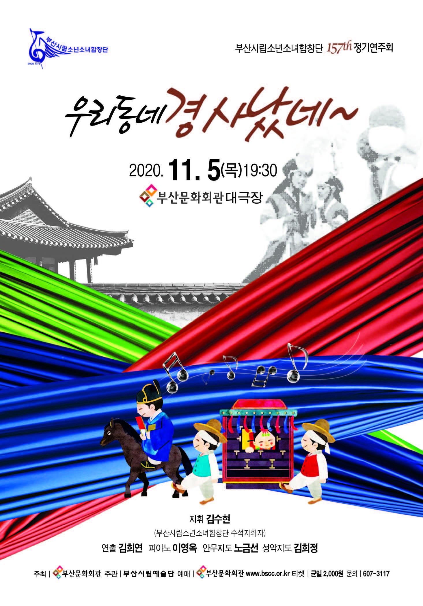 부산시립소년소녀합창단 제157회 정기연주회