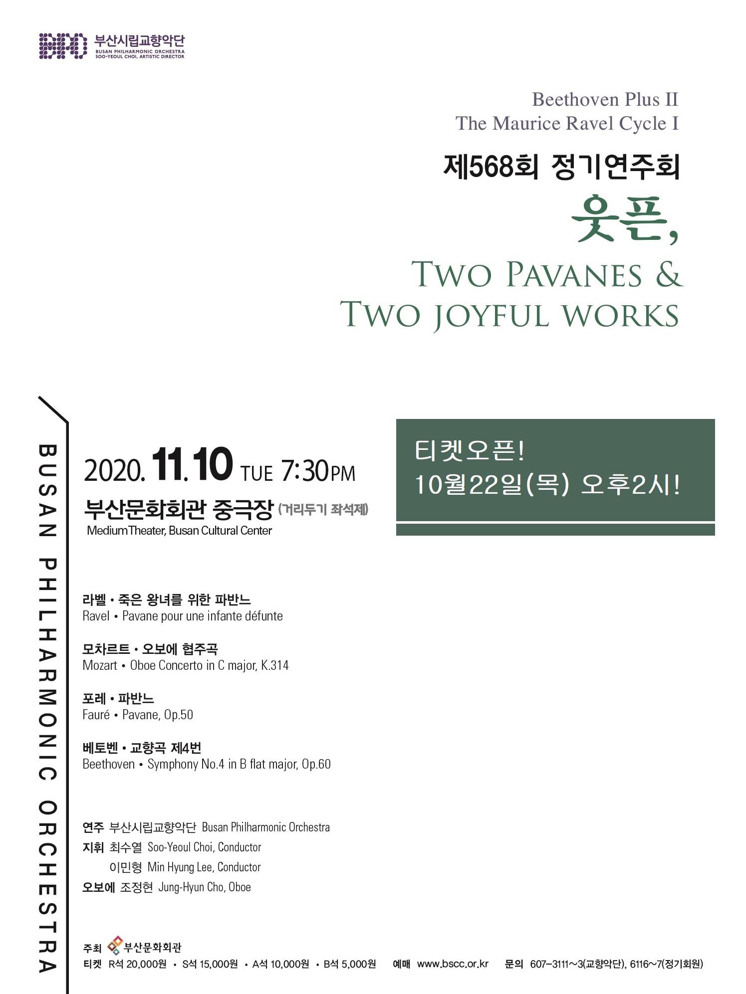 부산시립교향악단 제568회 정기연주회 ˝웃픈˝