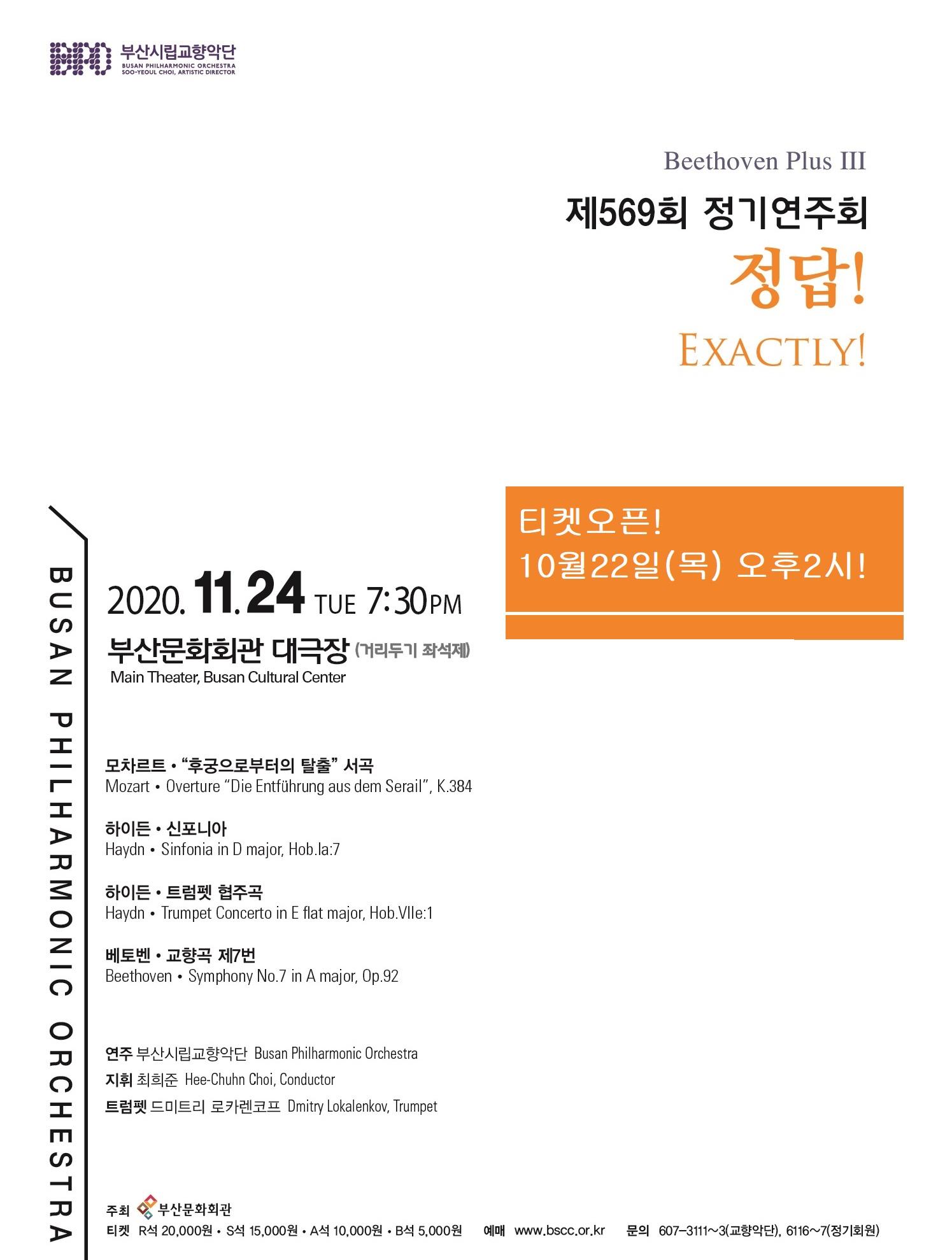 부산시립교향악단 제569회 정기연주회 ˝정답˝