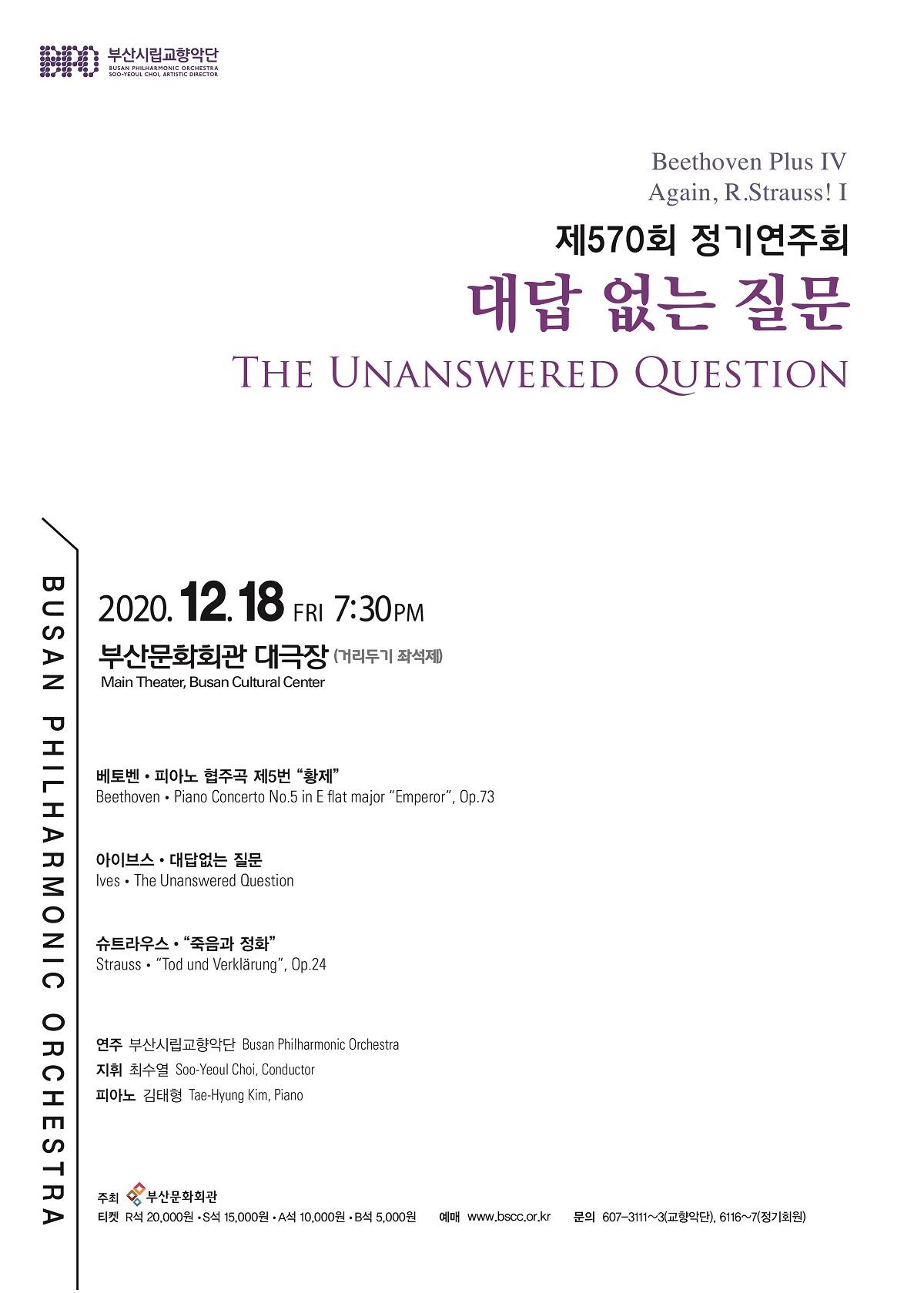 부산시립교향악단 제570회 정기연주회 ˝대답 없는 질문˝