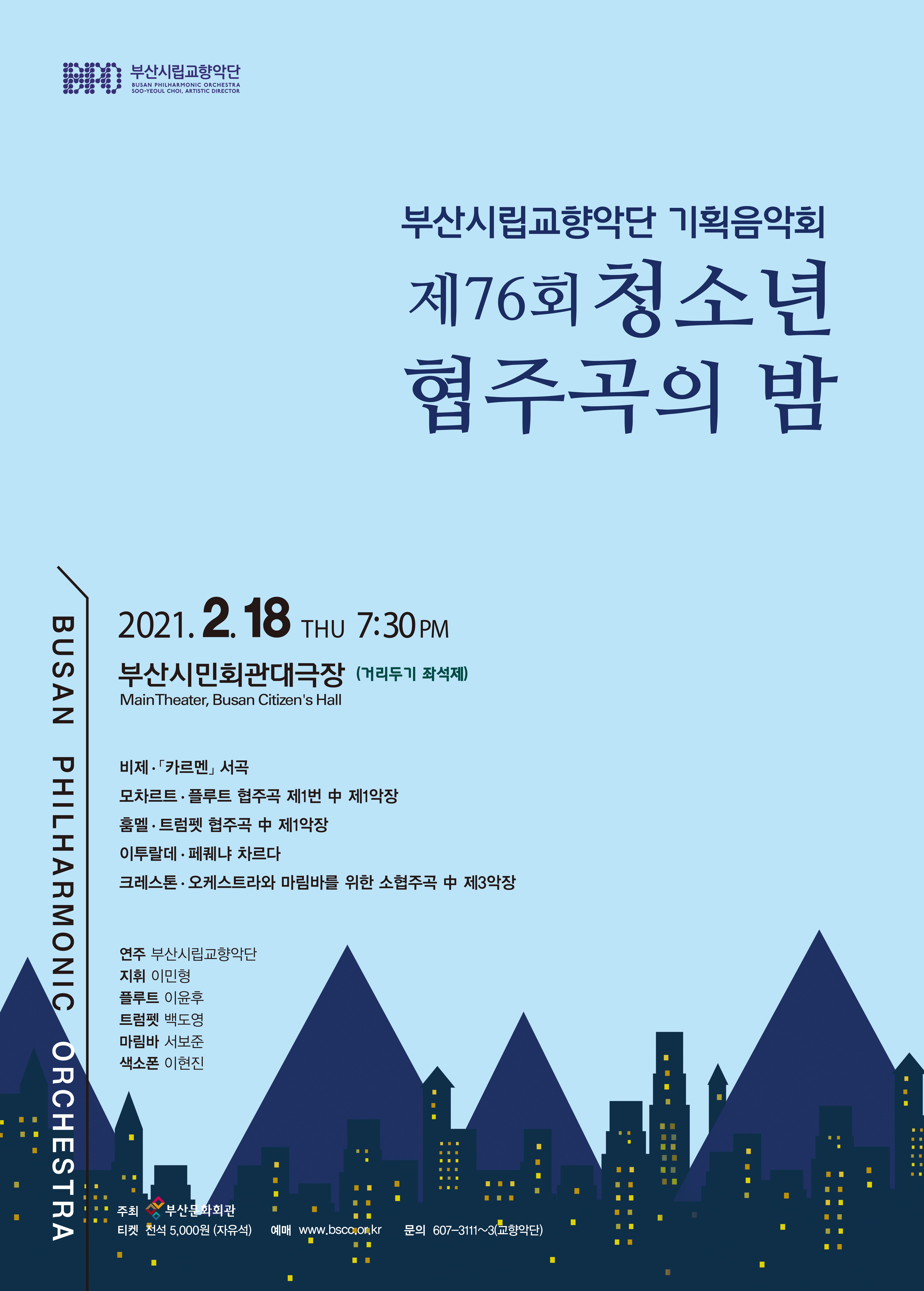부산시립교향악단 기획음악회 제76회 청소년협주곡의 밤