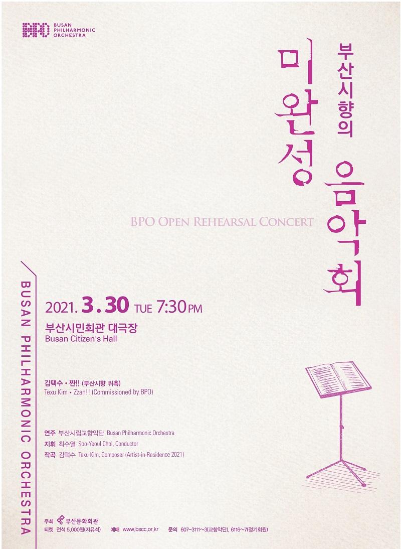 부산시립교향악단 기획음악회 미완성 음악회Ⅲ