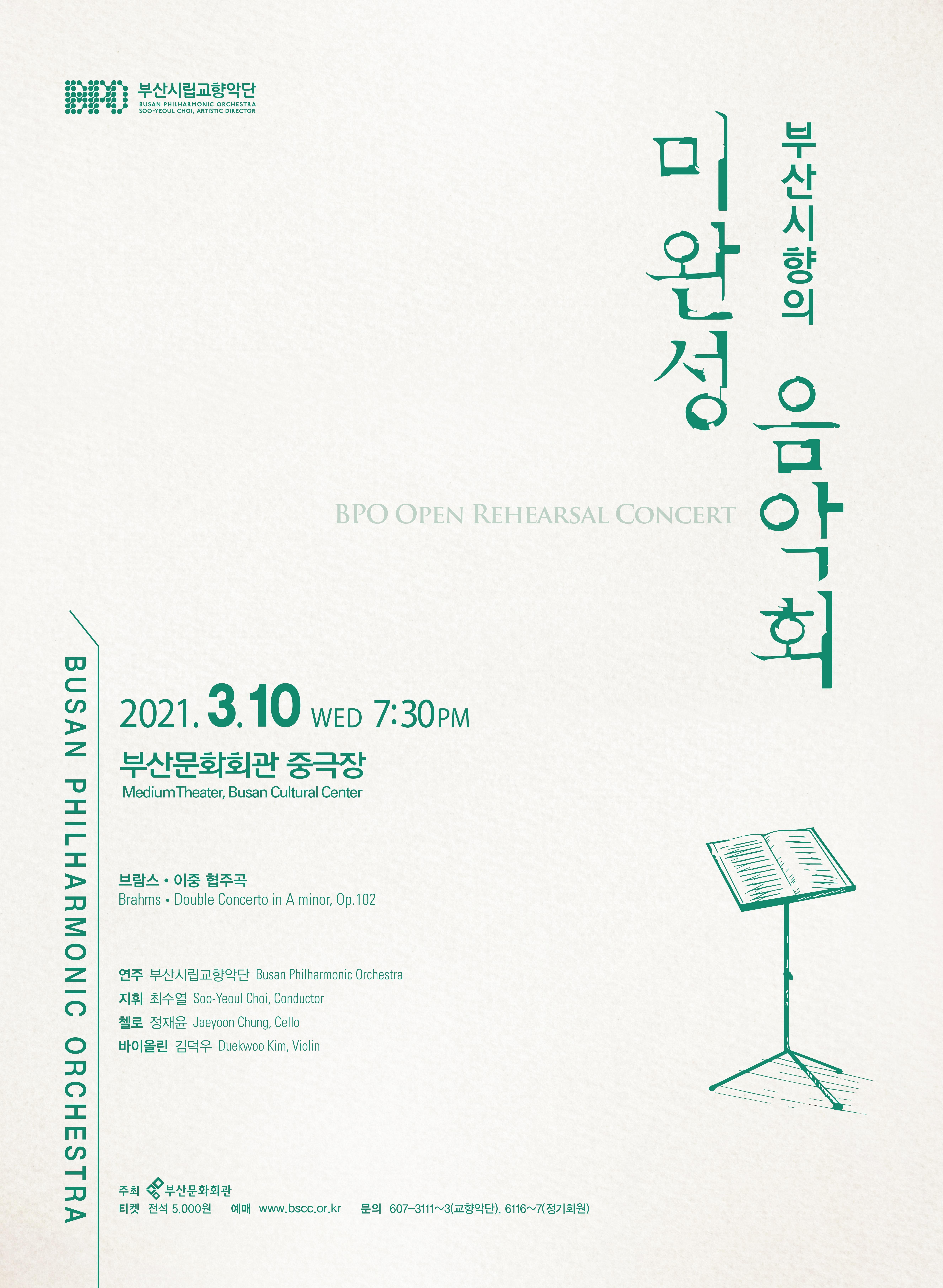 부산시립교향악단 기획음악회 미완성 음악회Ⅱ