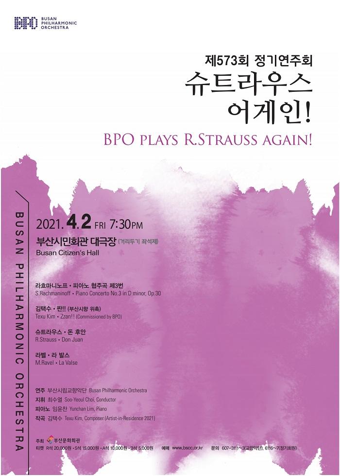 부산시립교향악단 제573회 정기연주회 ˝슈트라우스 어게인!˝