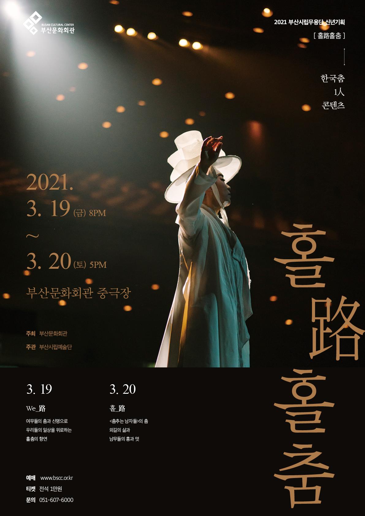부산시립무용단< 2021 신년기획>특별공연 홀路홀춤