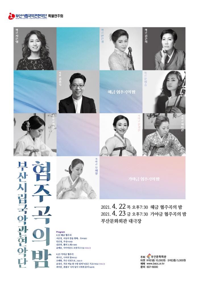 부산시립국악관현악단 특별연주회 협주곡의 밤