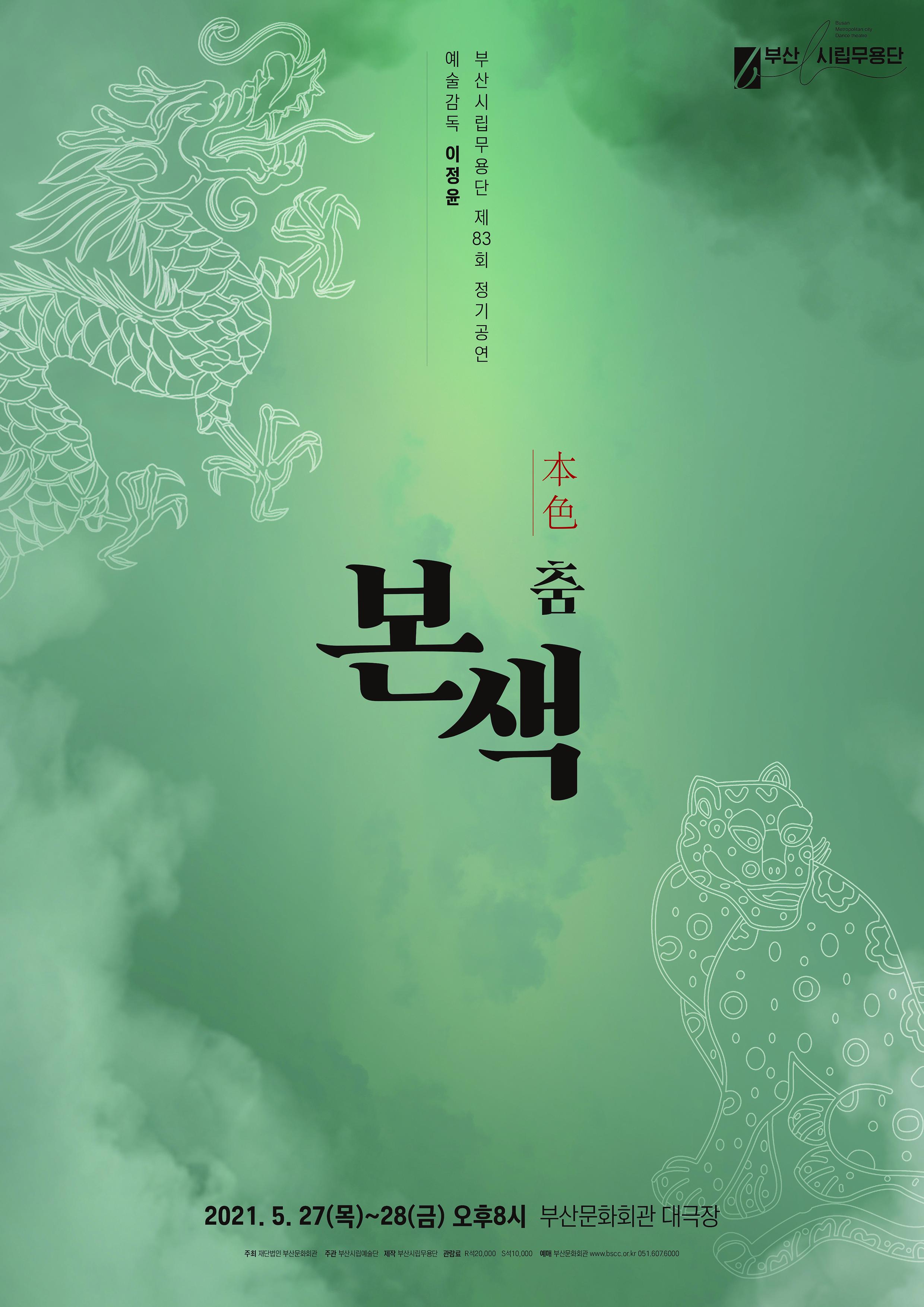 부산시립무용단 제83회 정기공연 <본색本色>