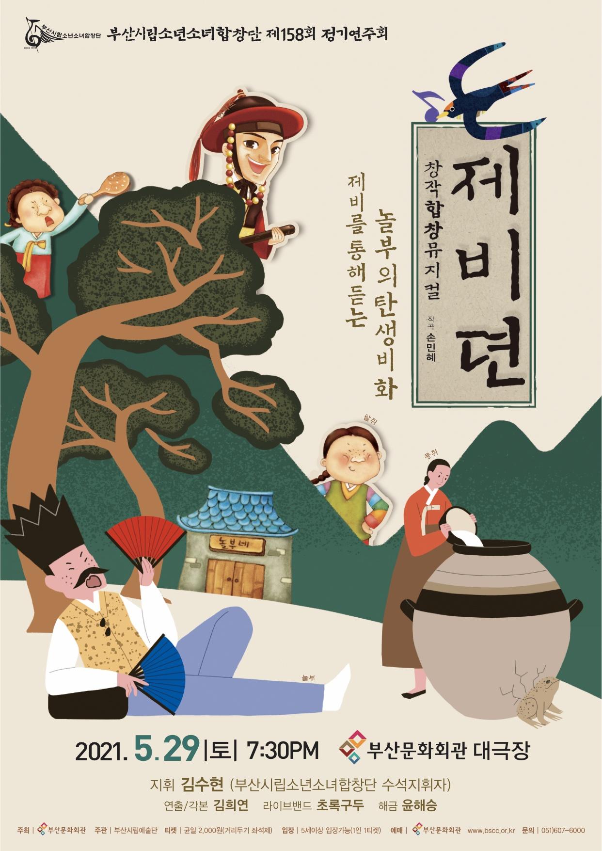 부산시립소년소녀합창단 제158회 정기연주회 '제비뎐'