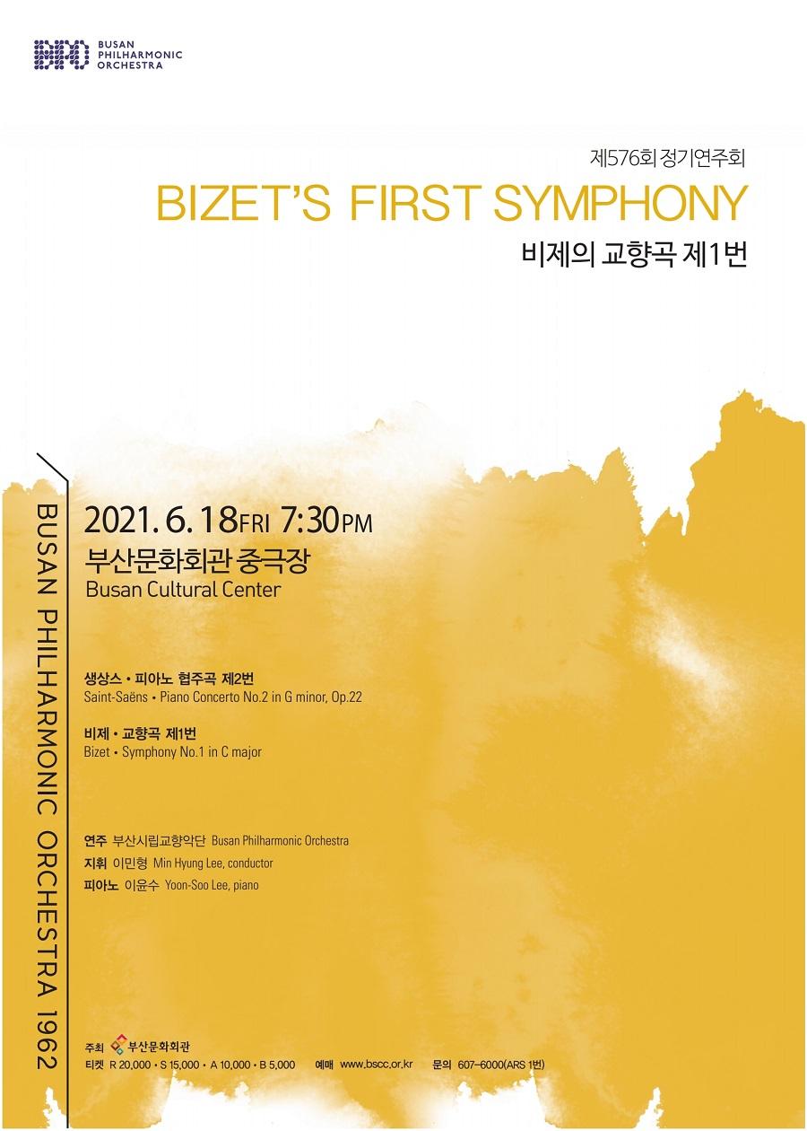 부산시립교향악단 제576회 정기연주회 ˝비제의 교향곡 제1번