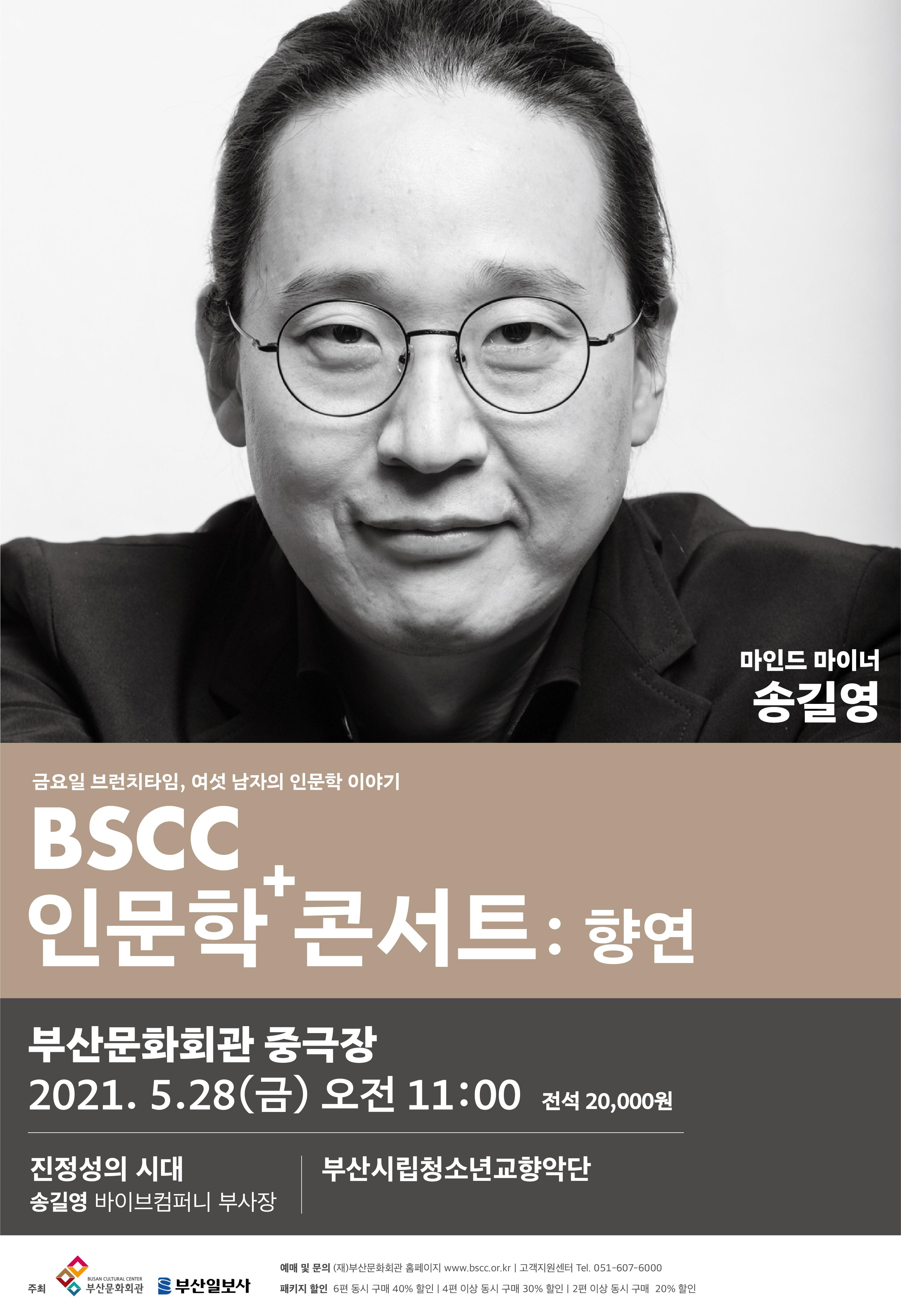BSCC 인문학?콘서트:향연 - 진정성의 시대