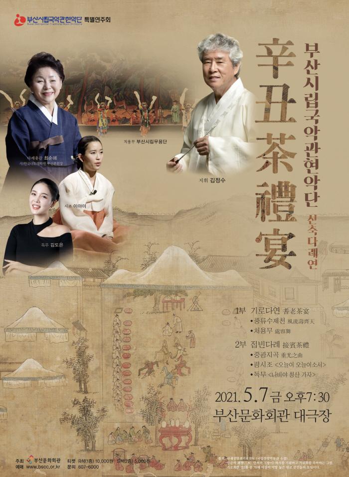 부산시립국악관현악단 특별연주회 신축 다례연