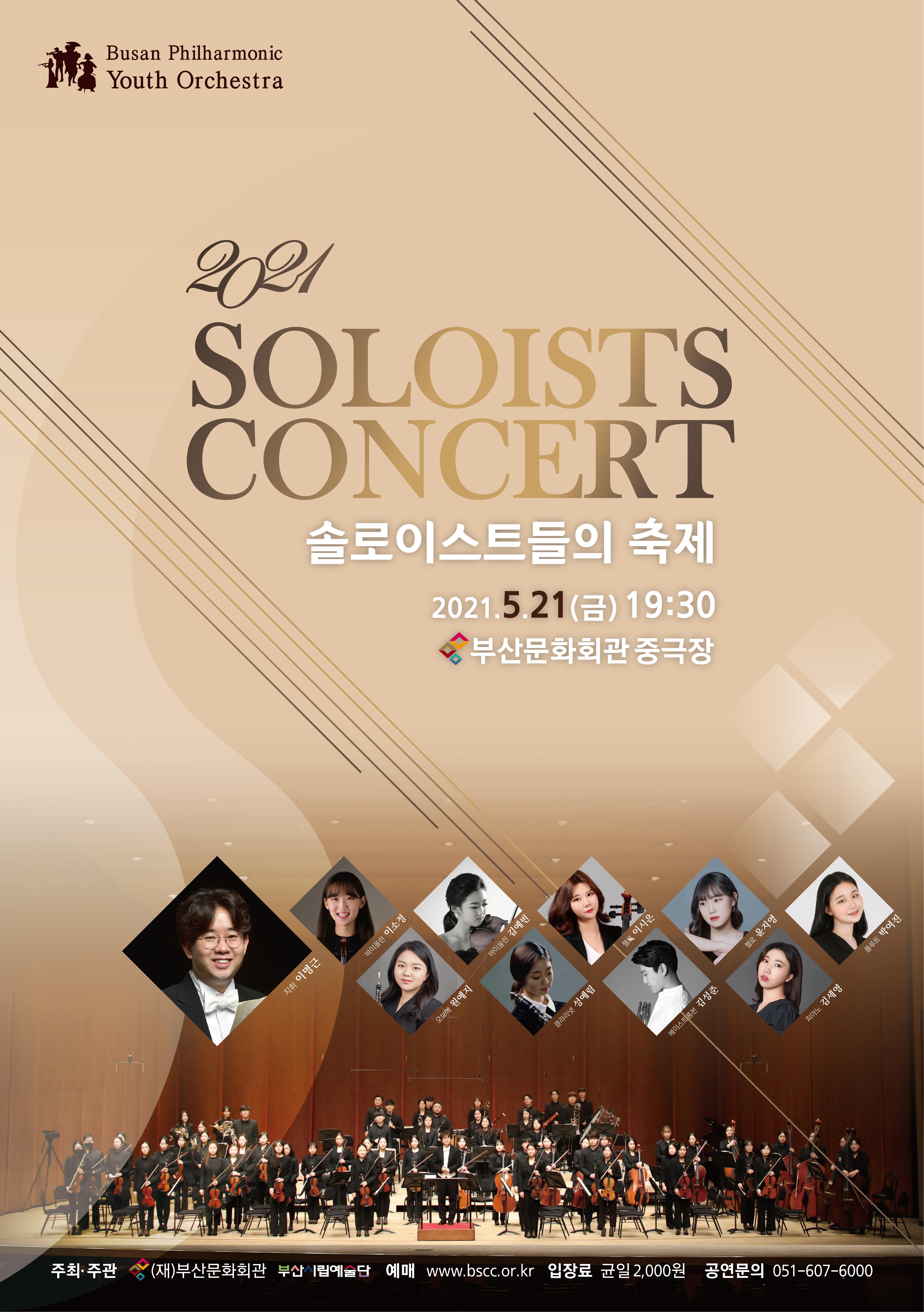 부산시립청소년교향악단 특별연주회  2021 솔로이스트들의 축제