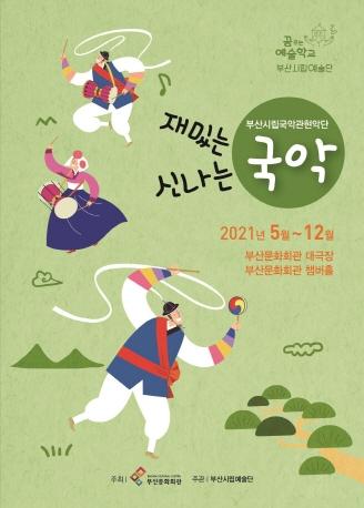 부산시립국악관현악단 예술교육공연 재밌는 국악 신나는 국악