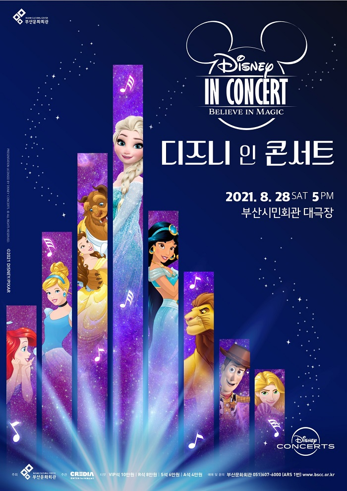 2021 디즈니 인 콘서트