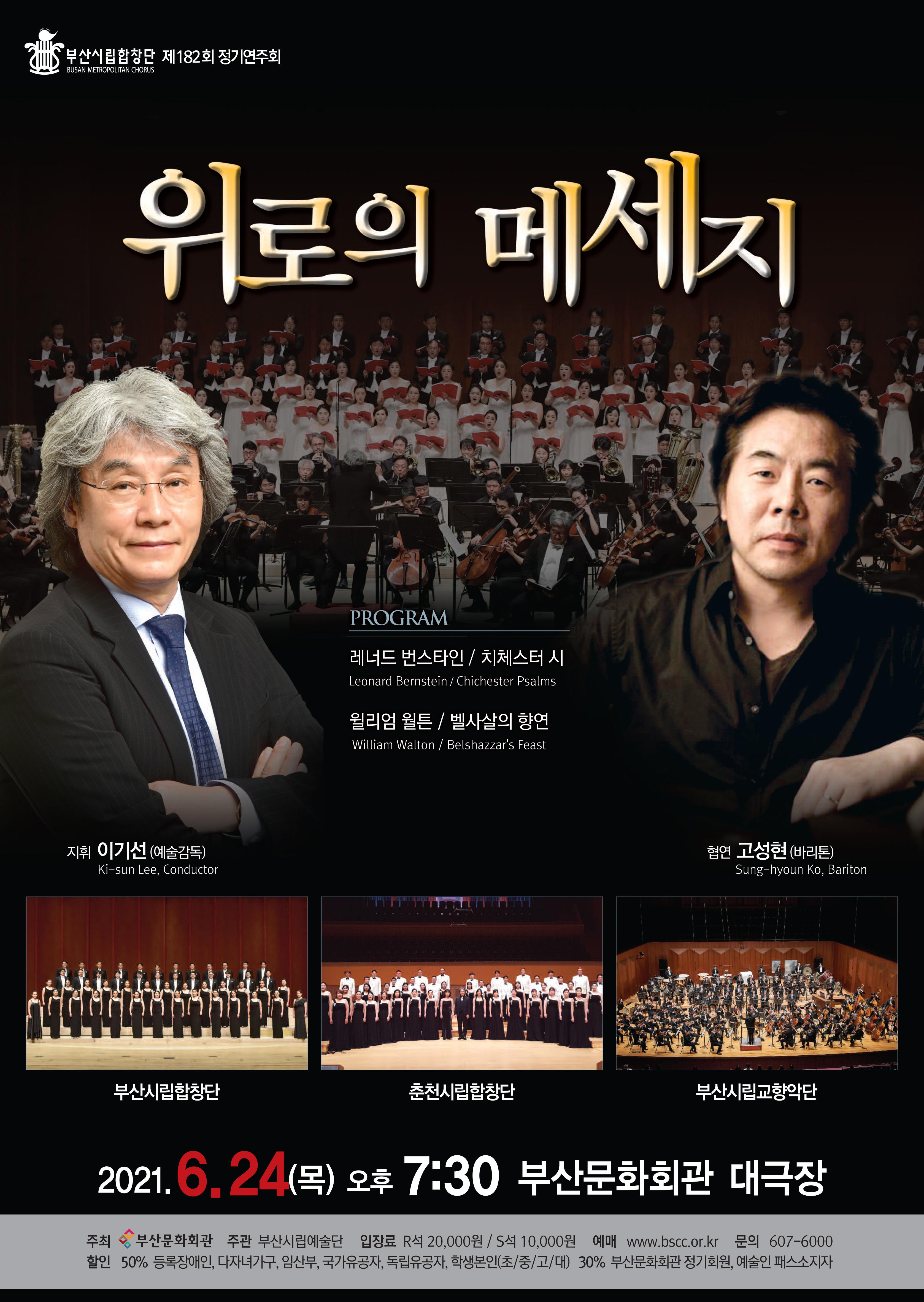 부산시립합창단 제182회 정기연주회  <위로의 메세지>