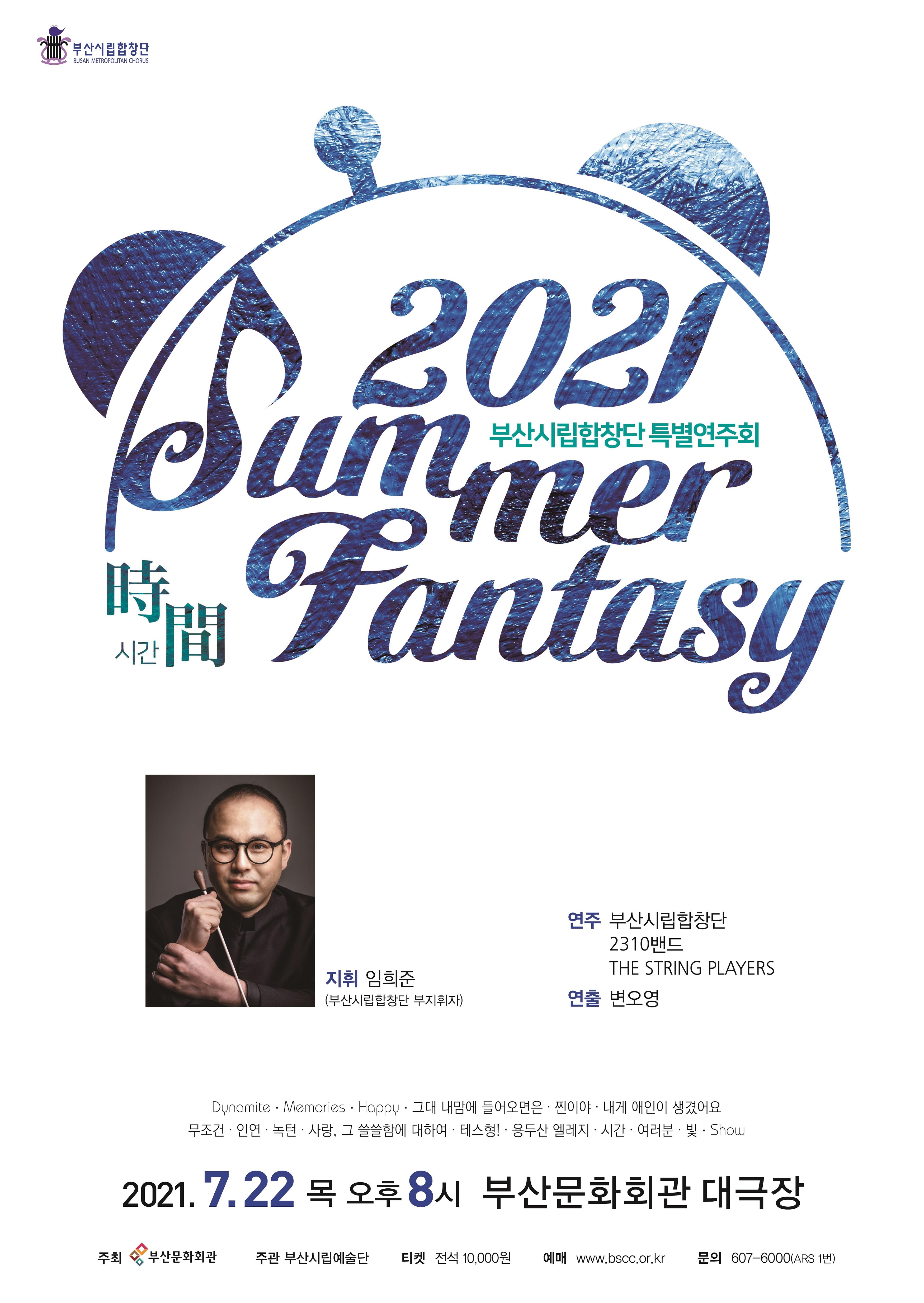 부산시립합창단 특별연주회 <2021 SUMMER FANTASY 시간(時間)>