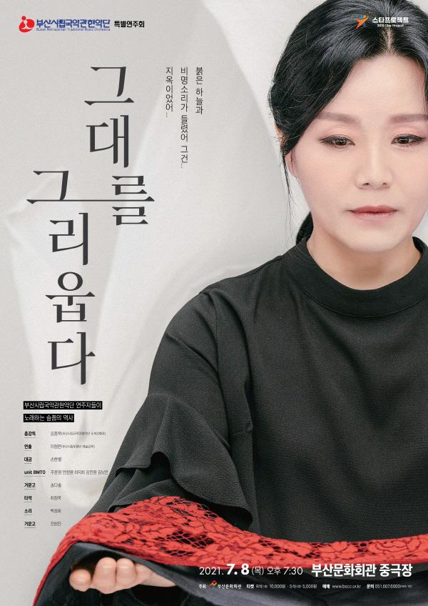 부산시립국악관현악단 특별연주회 - 스타프로젝트 그대를 그리웁다...