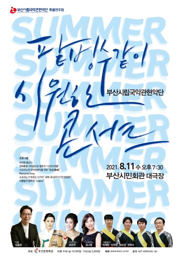 부산시립국악관현악단 특별연주회 팥빙수 같이 시원한 콘서트