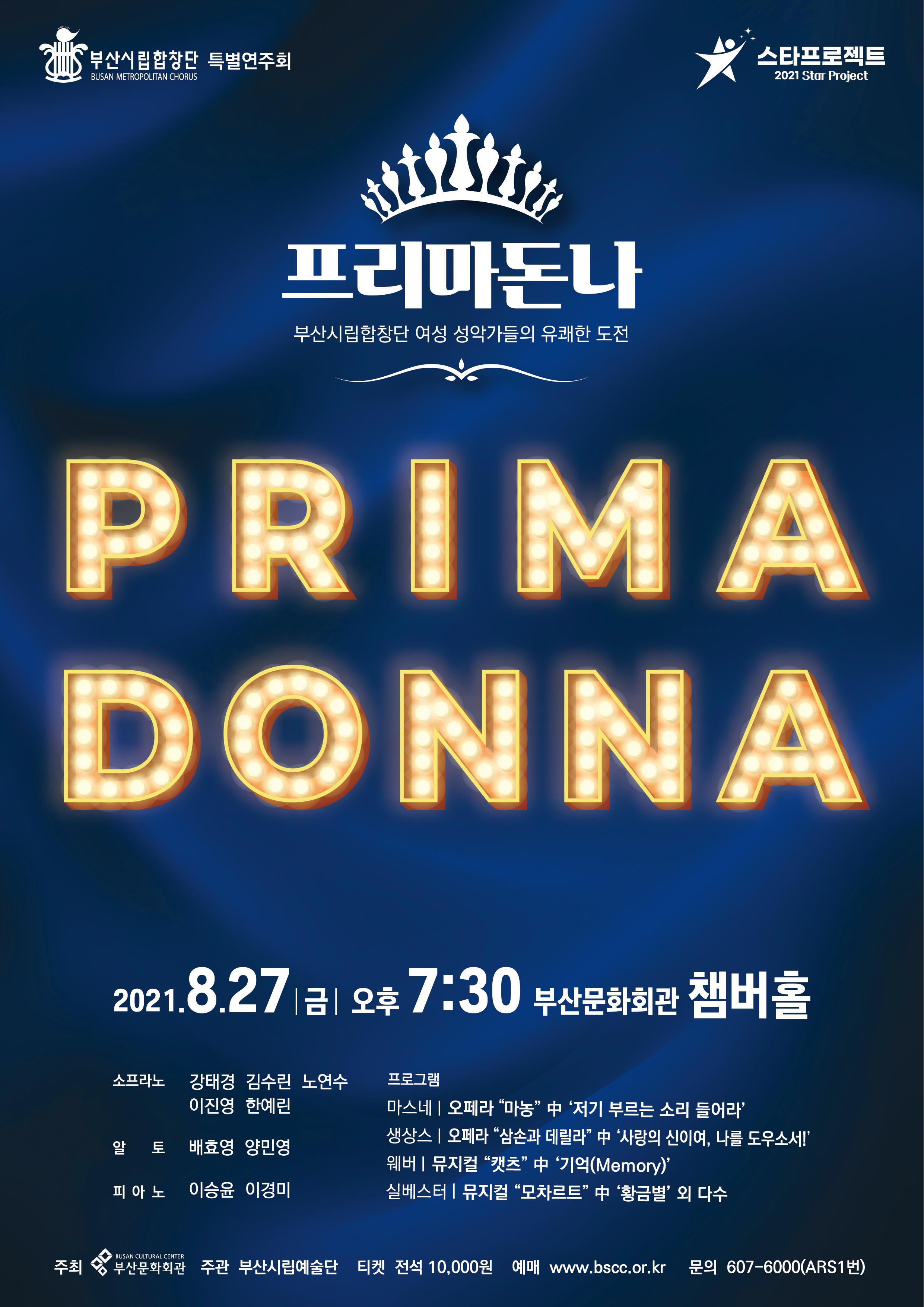 부산시립합창단 스타프로젝트 <프리마 돈나>