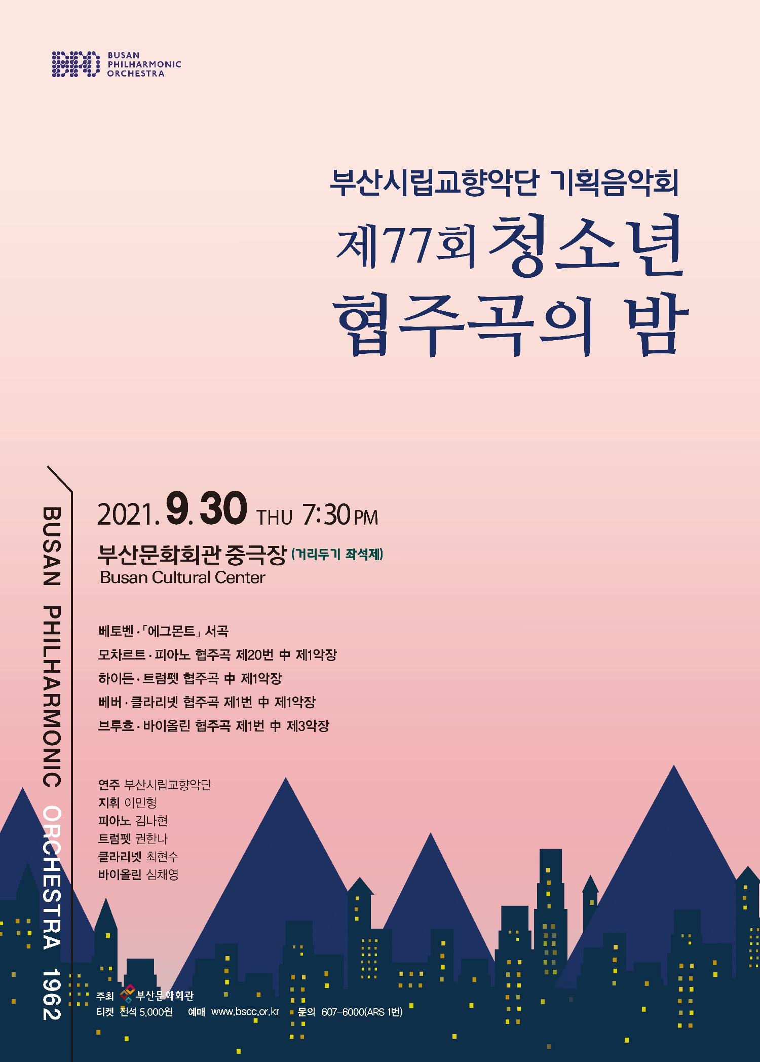 부산시립교향악단 기획음악회 제77회 청소년협주곡의 밤