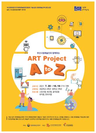 부산시립예술단과 함께하는 ART Project A to Z