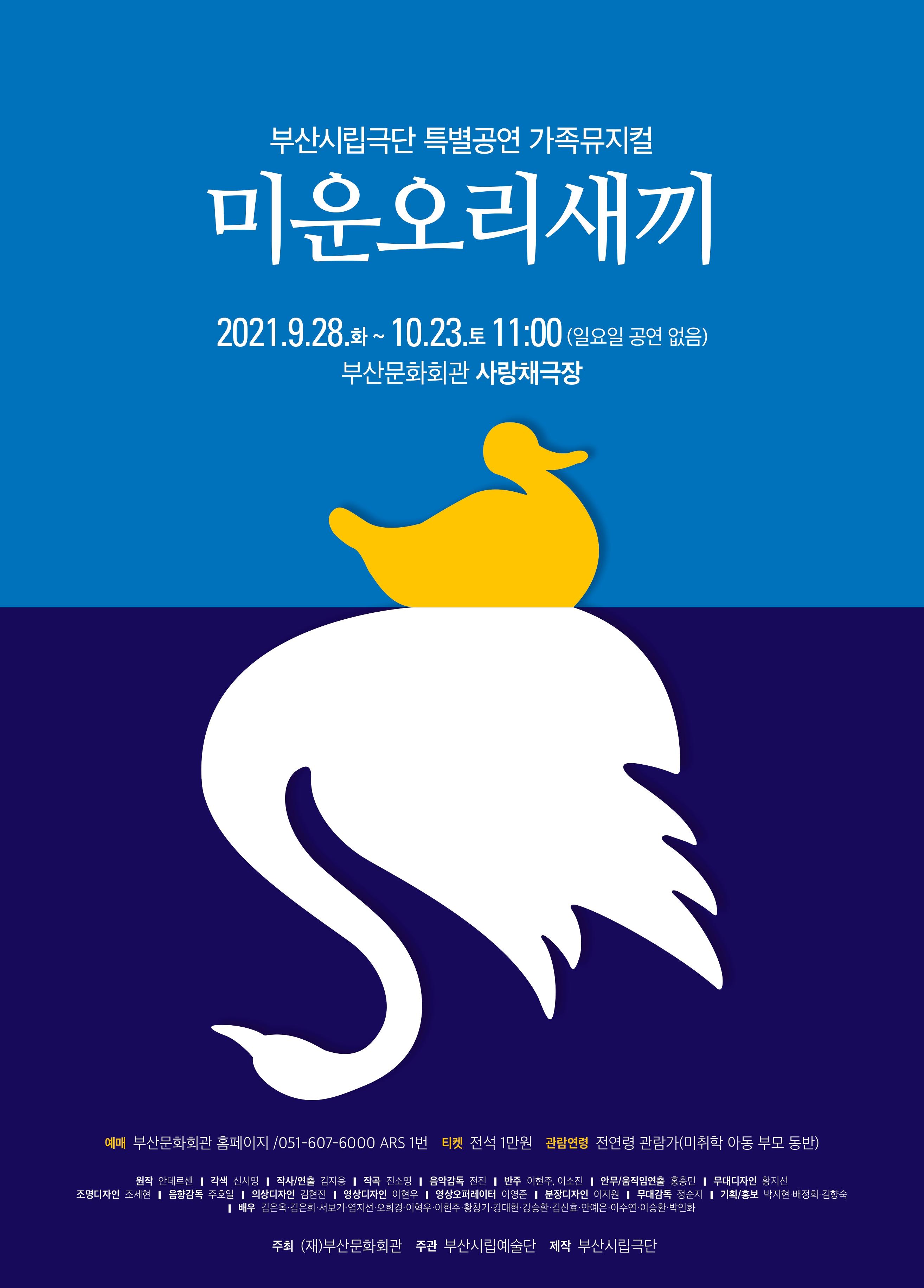부산시립극단 특별공연 '미운오리새끼'