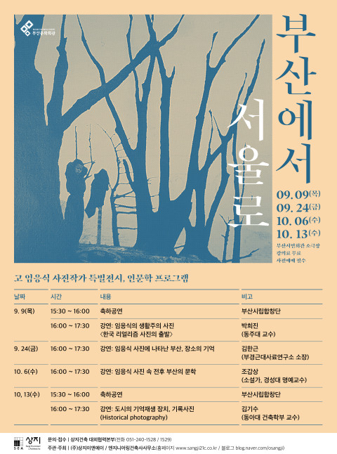 한국 현대사진 거장 임응식 작품전<부산에서 서울로> 연계특강