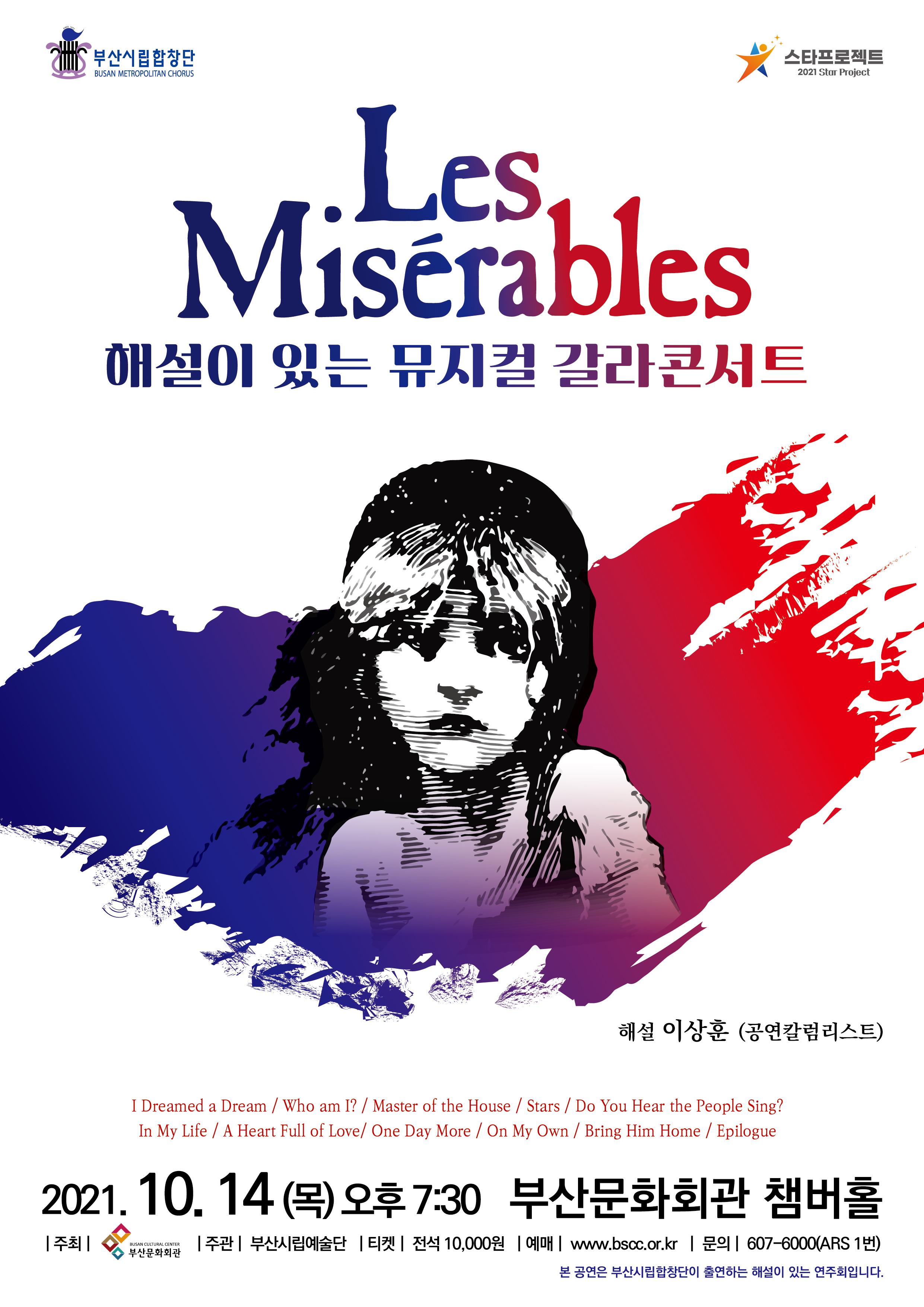 부산시립합창단 스타프로젝트 <레 미제라블>