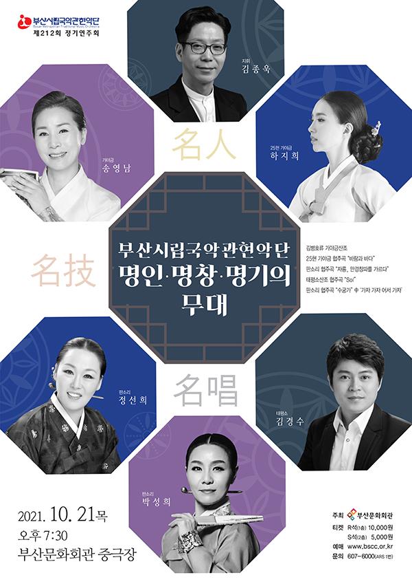 부산시립국악관현악단 제212회 정기연주회 명인 명창 명기의 무대