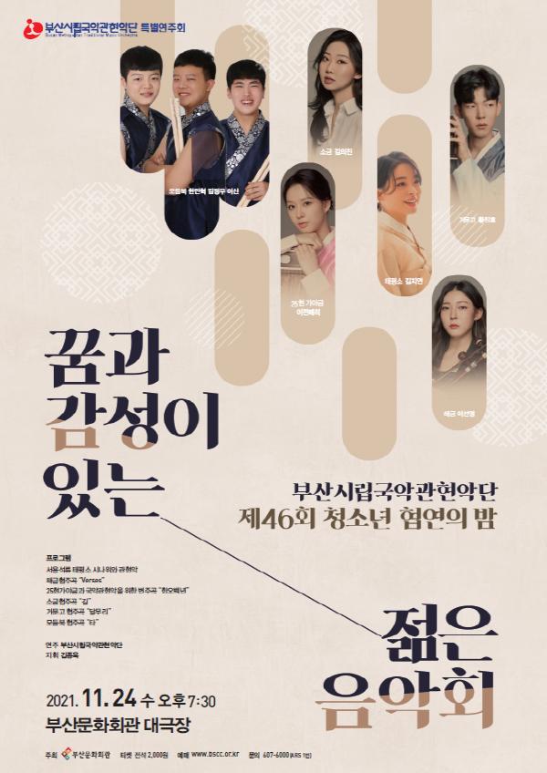 부산시립국악관현악단 제46회 청소년 협연의 밤 2021 꿈과 감성이 있는 젊은 음악회