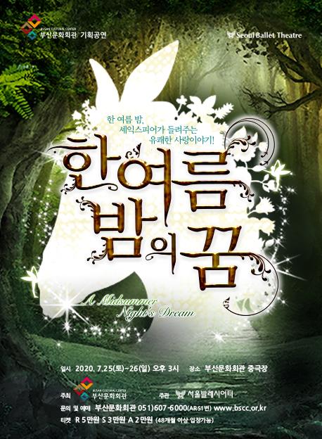 (예매안됨)서울발레시어터 <한여름 밤의 꿈>