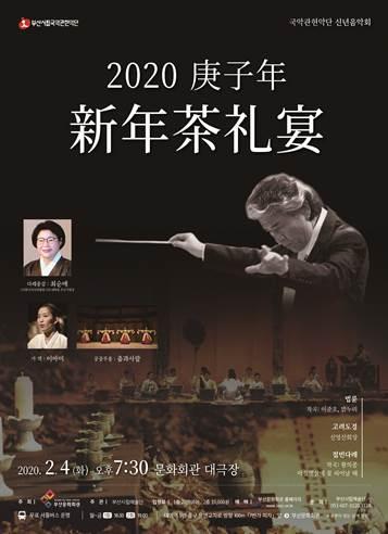 부산시립국악관현악단 신년음악회