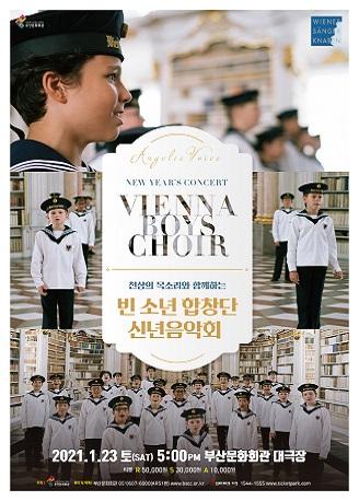 빈소년합창단 2021 신년음악회