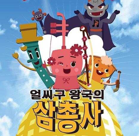 부산시립극단 특별공연   <얼씨구왕국의삼총사>