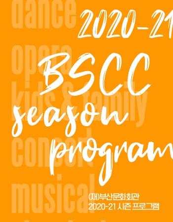 BSCC 자유 패키지