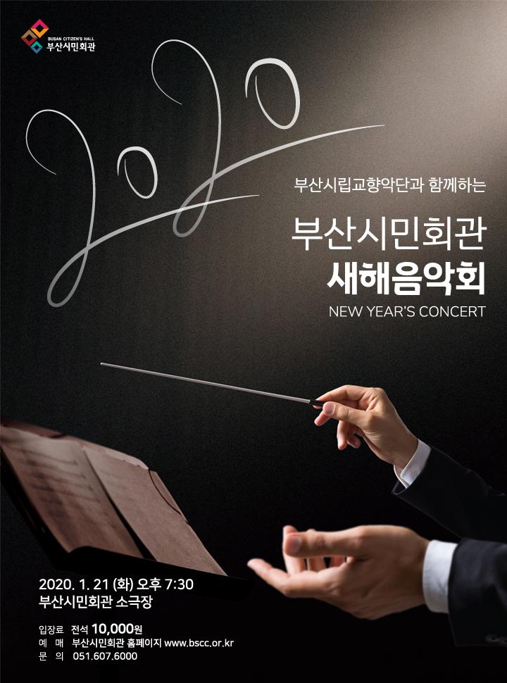 2020년 부산시민회관 새해음악회