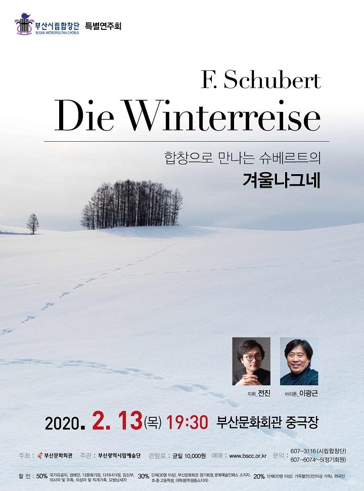 부산시립합창단 합창으로 만나는 슈베르트의 <겨울나그네>