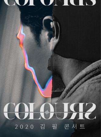2020 김필 콘서트 <COLOURS> - 부산