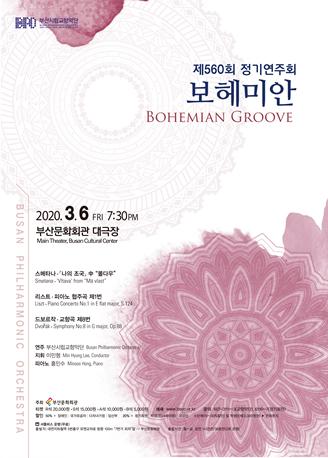 부산시립교향악단 제560회 정기연주회 ˝보헤미안˝