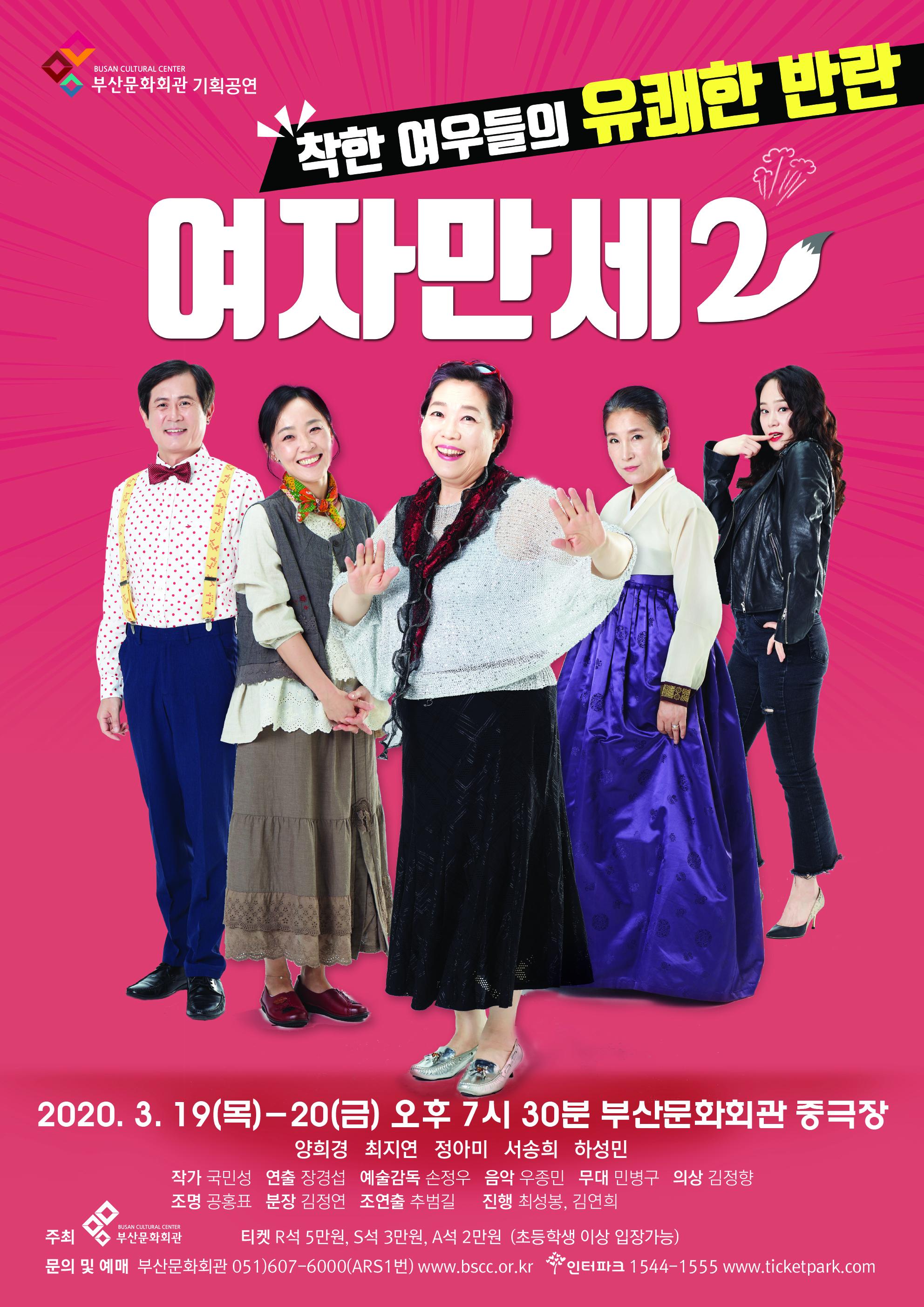 연극 <여자만세 2>