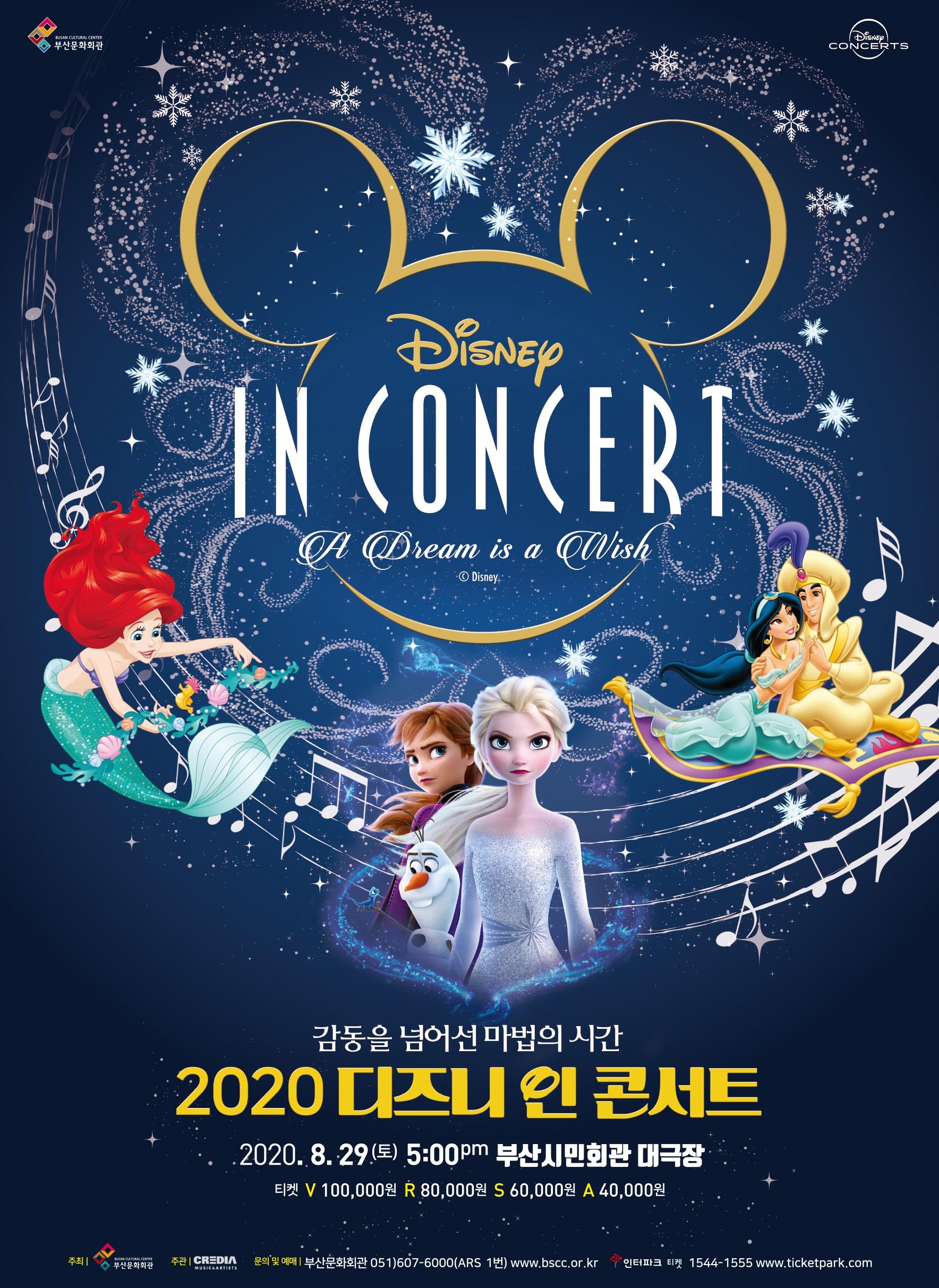 2020 디즈니 인 콘서트