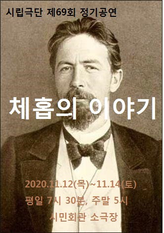 부산시립극단 제68회 정기공연 '체홉의 이야기'