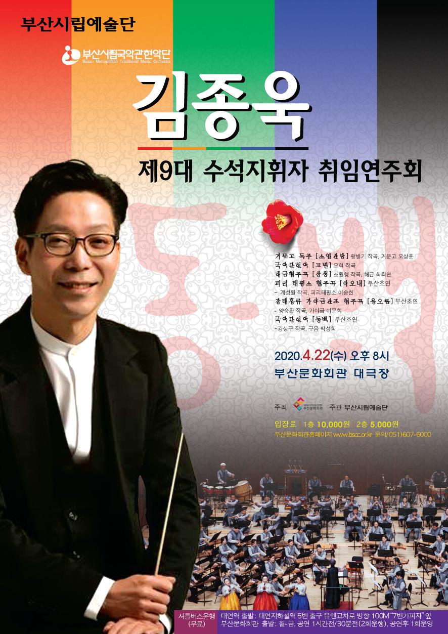 부산시립국악관현악단 제205회 정기연주회