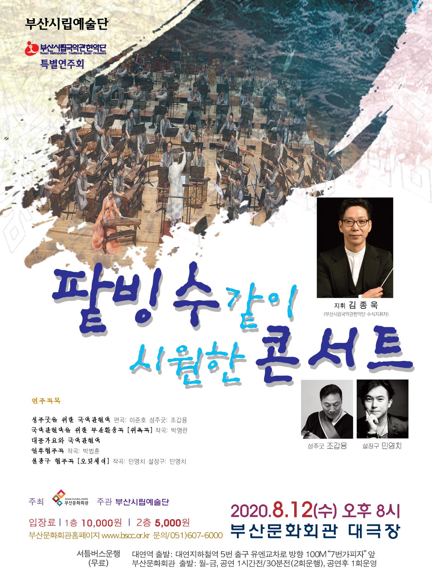 부산시립국악관현악단 특별연주회'팥빙수 같이 시원한 콘서트'