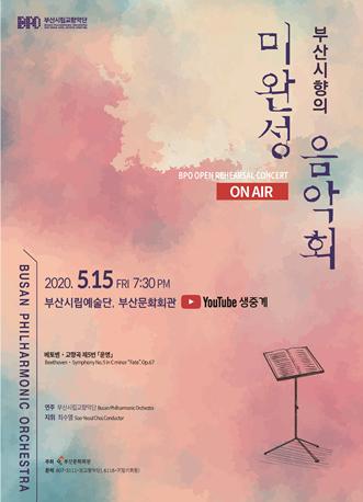 (온라인공연) 부산시립교향악단의