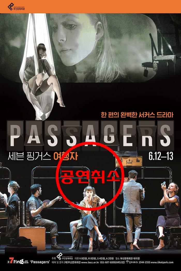 [공연취소] 세븐 핑거스 <여행자>