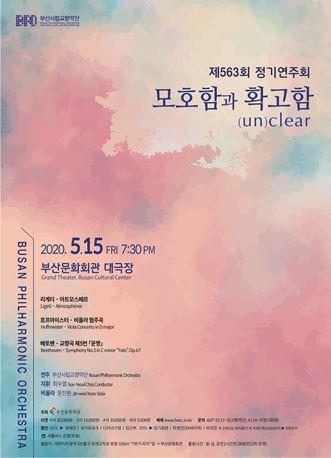 부산시립교향악단 제563회 정기연주회 ˝모호함과 확고함˝